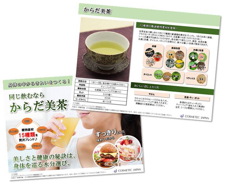 健康茶企画