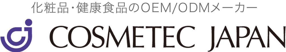 コスメテックジャパン 化粧品健康食品OEM 業界最新情報